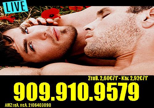 τηλεφωνικό σεξ τσατ με άνδρες