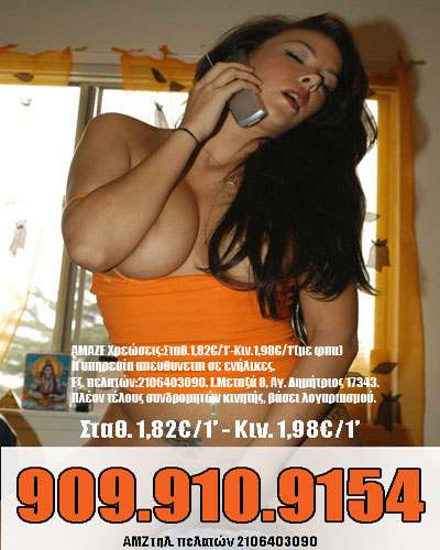τηλεφωνικό σεξ Πελοπόννησος