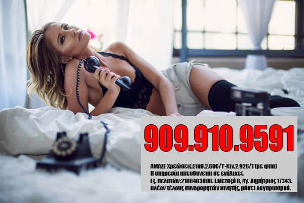 Ελληνικά ροζ τηλέφωνα