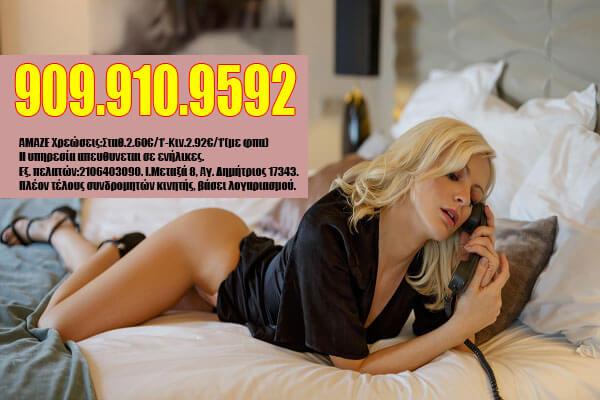 τηλεφωνικό σεξ μουνάκια
